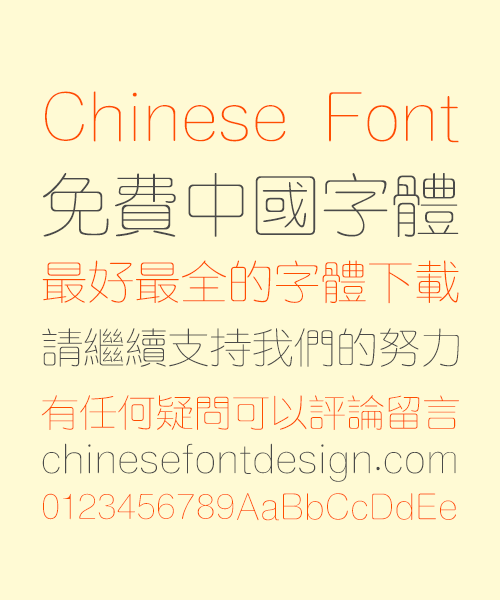 Take off&Good luck Galli Super Fine Rounded Chinese Font - Traditional Chinese Fonts