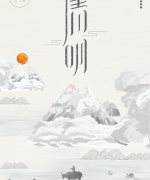 Ching Ming Festival creative Chinese wind retro posters PSD File Free Download