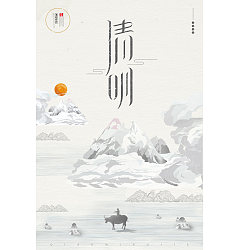 Permalink to Ching Ming Festival creative Chinese wind retro posters PSD File Free Download