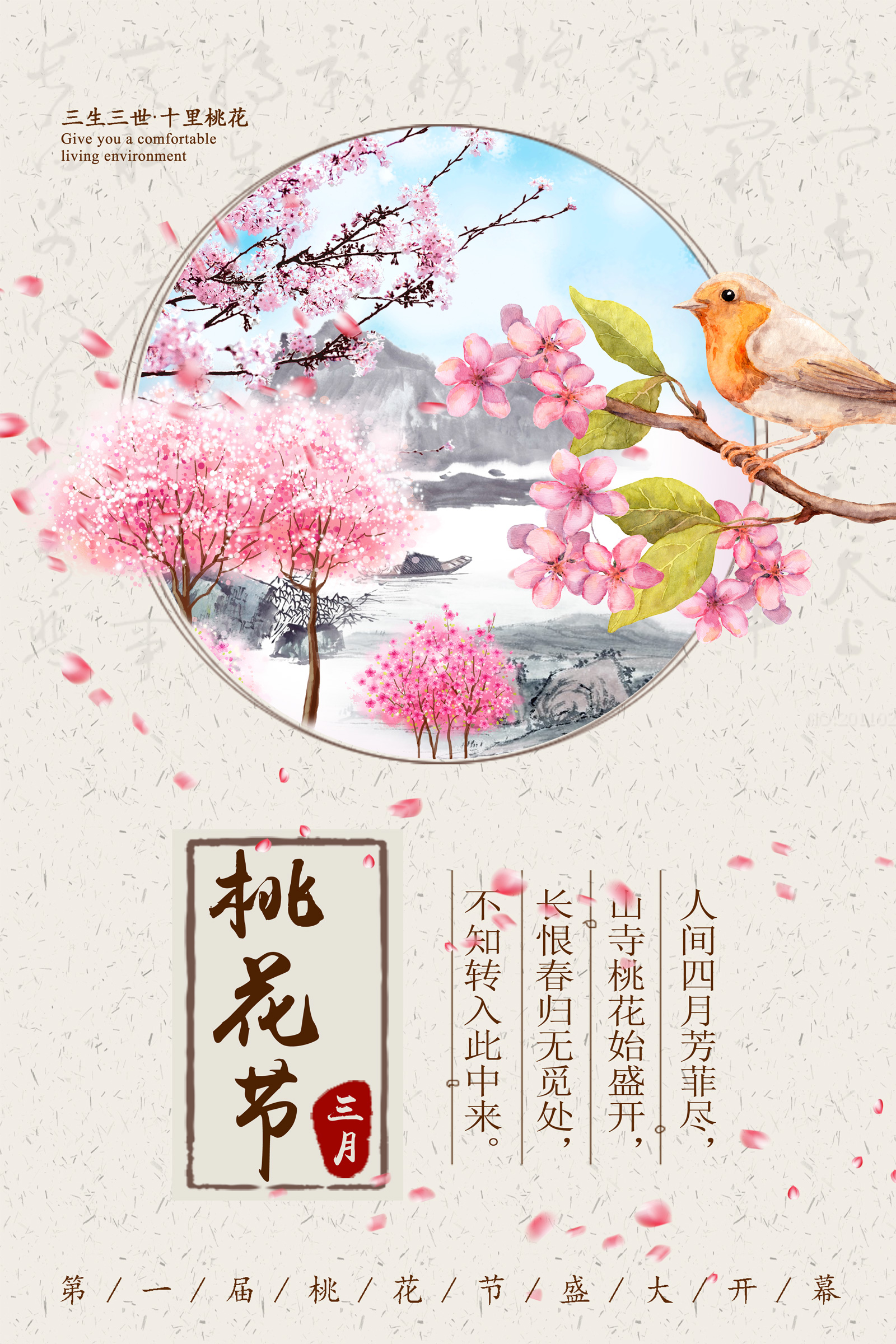 Pretty Peach Blossom Festival Poster Design PSD File Free Download