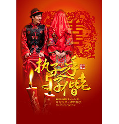 Permalink to Traditional Chinese wedding culture propaganda PSD File Free Download