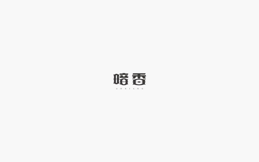chinesefontdesign.com 2017 04 21 11 06 47 21P Chinese font art reference China Logo design