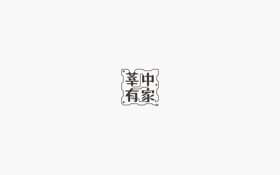 chinesefontdesign.com 2017 04 21 11 06 49 1 21P Chinese font art reference China Logo design