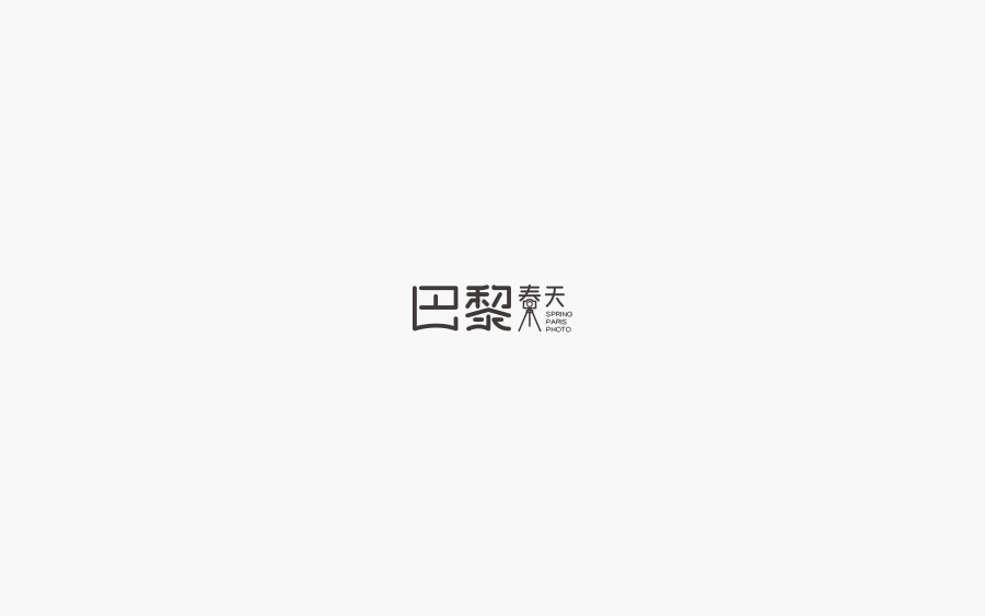 chinesefontdesign.com 2017 04 21 11 06 50 21P Chinese font art reference China Logo design