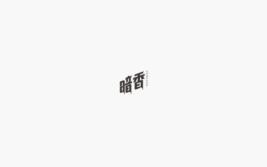 chinesefontdesign.com 2017 04 21 11 06 57 21P Chinese font art reference China Logo design