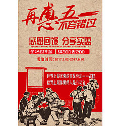 Permalink to May Day Labor Day promotional poster design template PSD File Free Download