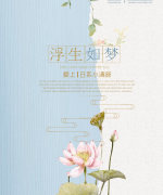 Contracted and pure and fresh poster Chinese classical aesthetic artistic conception PSD File Free Download