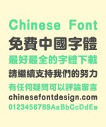 Take off&Good luck Galli Bold Rounded Chinese Font – Traditional Chinese Fonts