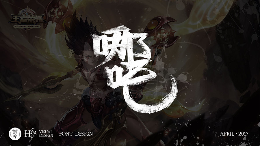 25P Cool brush Chinese font