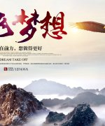 Flying dream corporate culture poster design PSD File Free Download