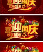 China's 11th National Day promotional poster advertising banner design Illustrations Vectors AI ESP