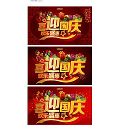 Permalink to China's 11th National Day promotional poster advertising banner design Illustrations Vectors AI ESP