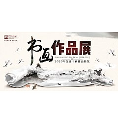 Permalink to Creative ink painting Chinese style painting and calligraphy exhibition poster background plate PSD File Free Download