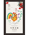 Chinese New Year Poster Design CorelDRAW Vectors Free Download