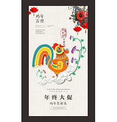 Permalink to Chinese New Year Poster Design CorelDRAW Vectors Free Download