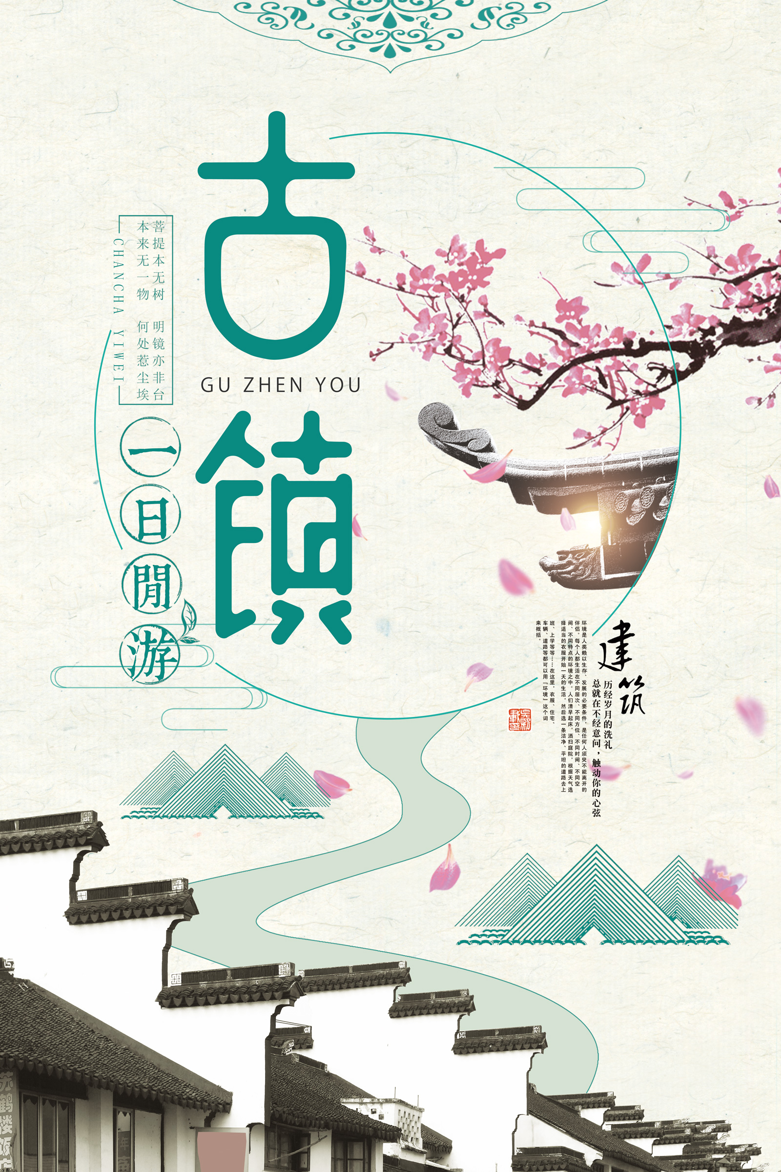 Small fresh Chinese wind town tour poster China PSD File Free Download