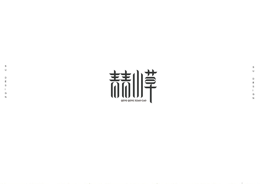 10P Simple Chinese font design