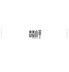 Permalink to 10P Simple Chinese font design
