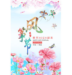 Permalink to Chinese kite festival competition PSD File Free Download