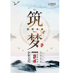 Permalink to Corporate culture dream future poster China PSD File Free Download