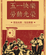 Retro style May Day Labor Day posters China PSD File Free Download
