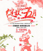 Labor day discount posters  China PSD File Free Download