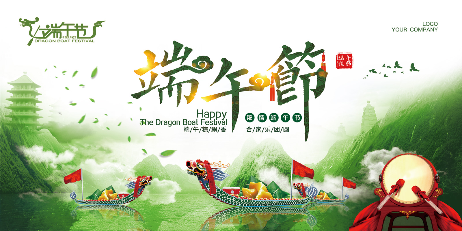 Celebrate China's Dragon Boat Festival PSD File Free Download