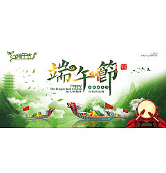 Permalink to Celebrate China's Dragon Boat Festival PSD File Free Download