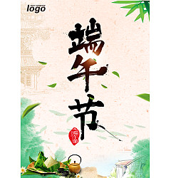 Permalink to Chinese traditional festival Dragon Boat Festival happy poster PSD is free to download