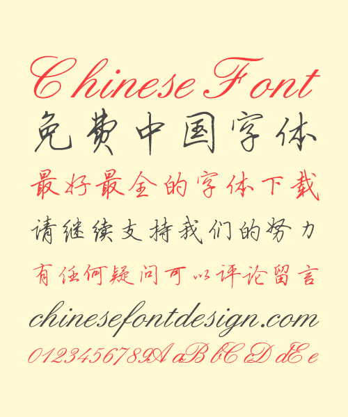 Beautiful Handwriting Pen Semi-Cursive Script Chinese Font-Simplified Chinese Fonts