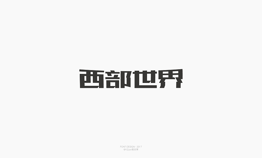 chinesefontdesign.com 2017 05 19 14 24 51 951940 26P Give you unlimited inspiration for the Chinese font logo display China Logo design