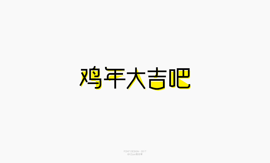 chinesefontdesign.com 2017 05 19 14 24 55 547734 26P Give you unlimited inspiration for the Chinese font logo display China Logo design