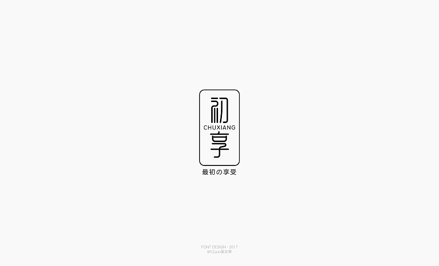 26P Give you unlimited inspiration for the Chinese font logo display