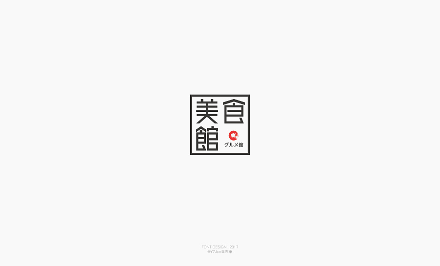 chinesefontdesign.com 2017 05 19 14 24 59 040685 26P Give you unlimited inspiration for the Chinese font logo display China Logo design