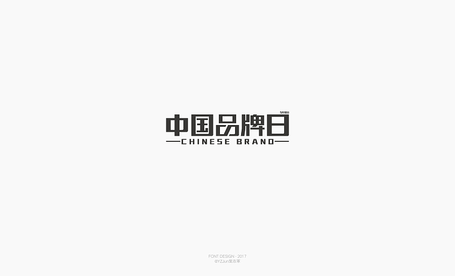 chinesefontdesign.com 2017 05 19 14 25 04 687281 26P Give you unlimited inspiration for the Chinese font logo display China Logo design