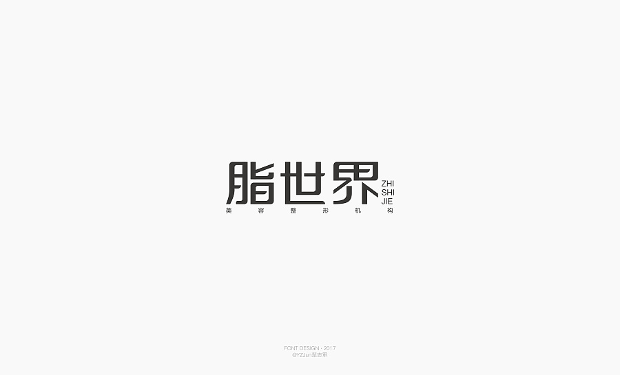chinesefontdesign.com 2017 05 19 14 25 07 970092 26P Give you unlimited inspiration for the Chinese font logo display China Logo design