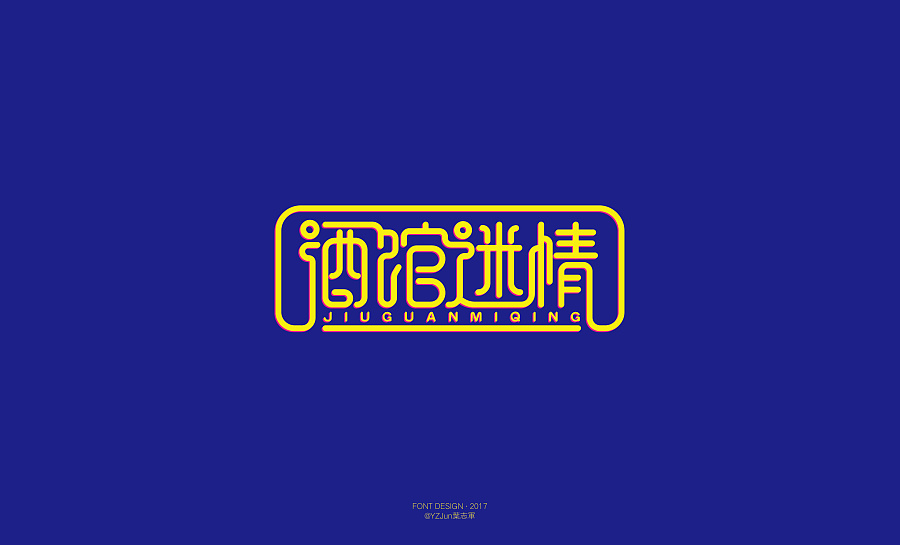 chinesefontdesign.com 2017 05 19 14 25 11 458873 26P Give you unlimited inspiration for the Chinese font logo display China Logo design