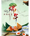 Dragon Boat Festival traditional culture publicity China PSD File Free Download