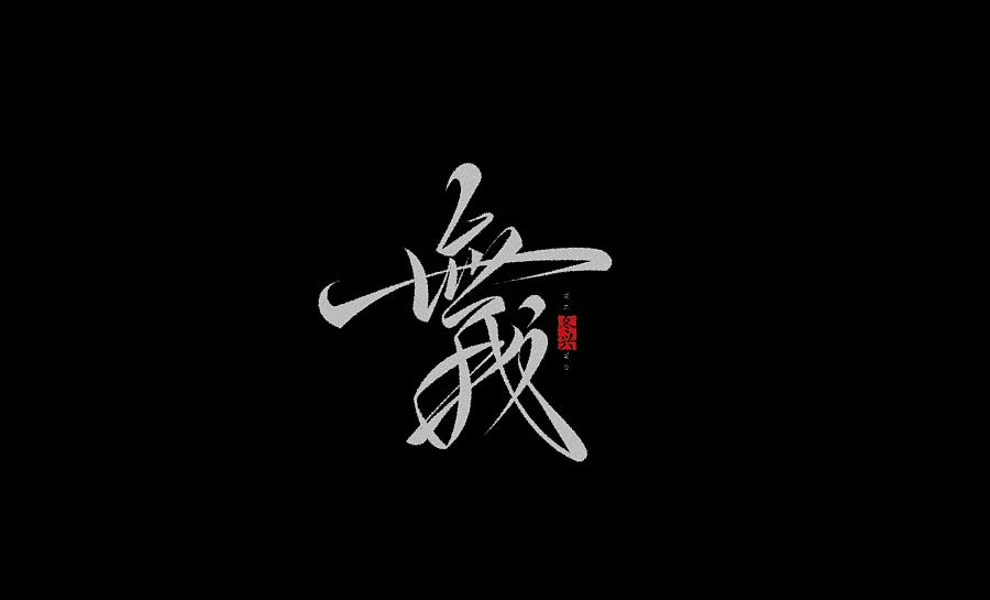 30P Ai pen tool strokes Chinese font