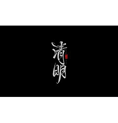 Permalink to 30P Ai pen tool strokes Chinese font