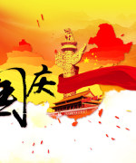 China National Day banner PSD File Free Download