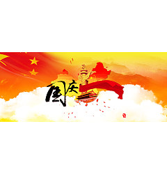 Permalink to China National Day banner PSD File Free Download