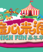 Children 's Day amusement park posters PSD File Free Download