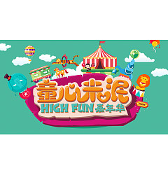 Permalink to Children 's Day amusement park posters PSD File Free Download