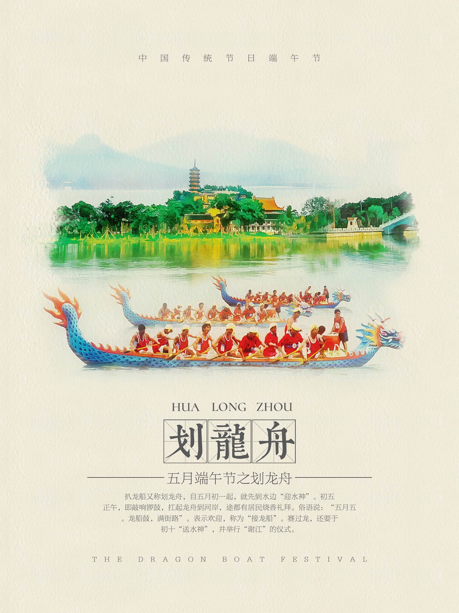 Chinese Traditional Festival Dragon Boat Festival Celebration PSD File Free Download