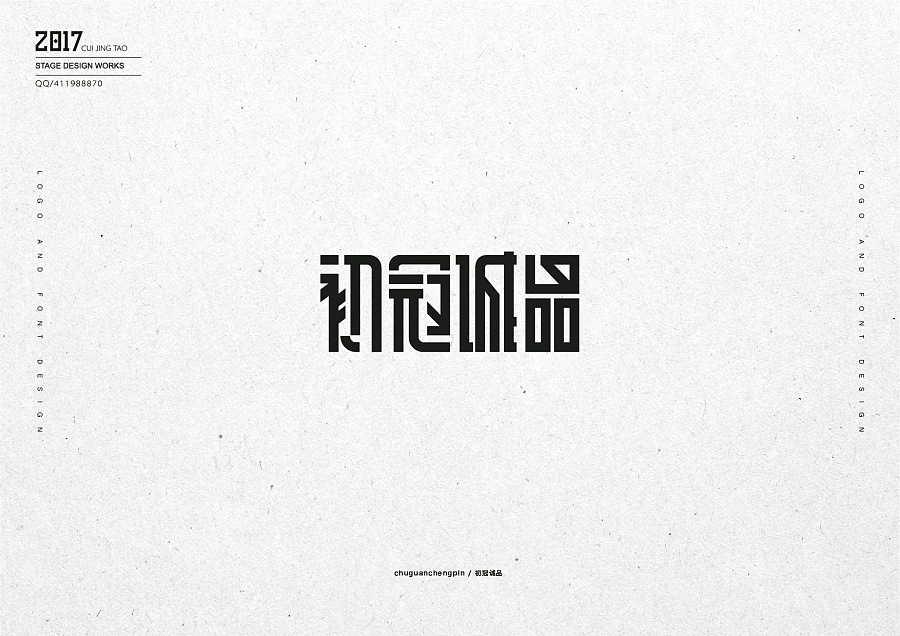 2017 Chinese font design - 崔京涛