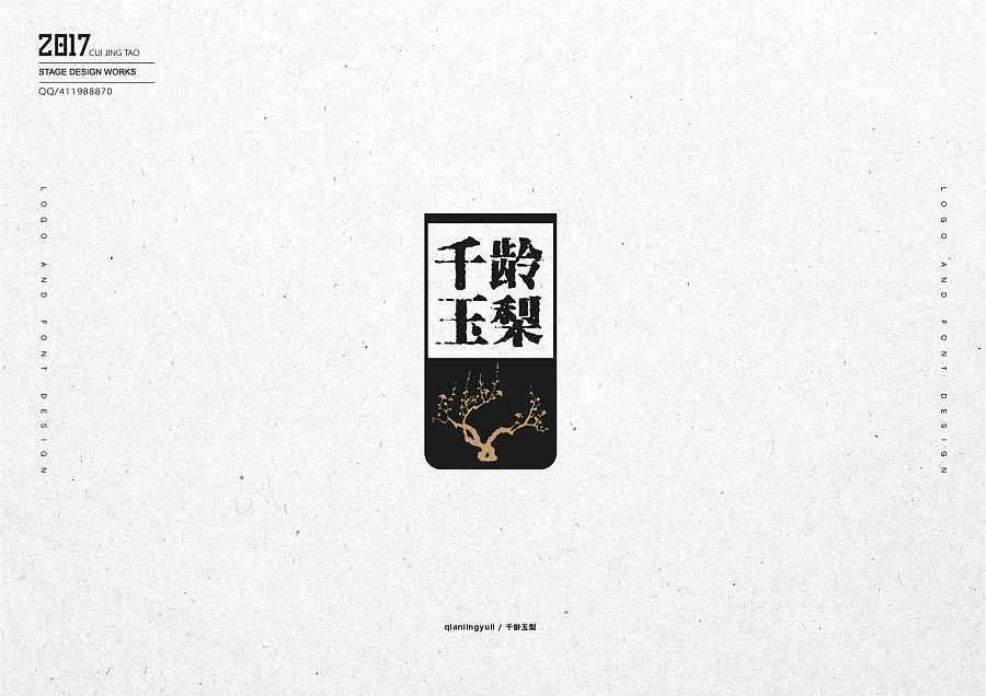 chinesefontdesign.com 2017 05 22 14 27 03 599508 2017 Chinese font design   崔京涛 China Logo design
