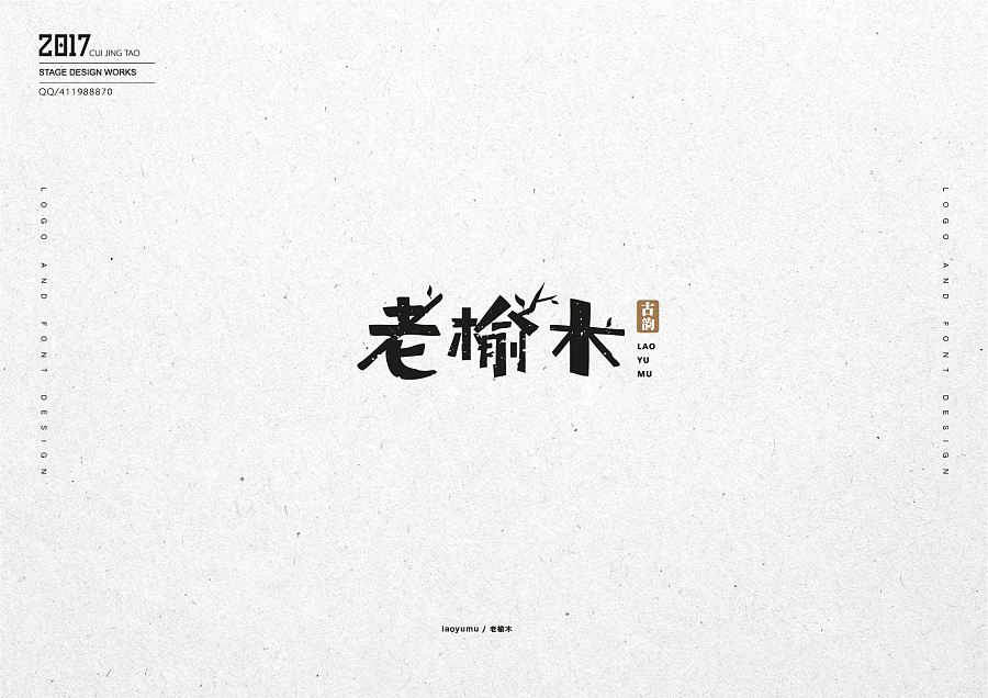 chinesefontdesign.com 2017 05 22 14 27 25 649720 2017 Chinese font design   崔京涛 China Logo design