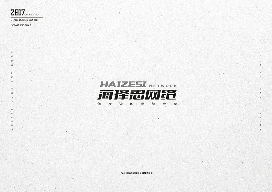 chinesefontdesign.com 2017 05 22 14 27 43 776598 2017 Chinese font design   崔京涛 China Logo design