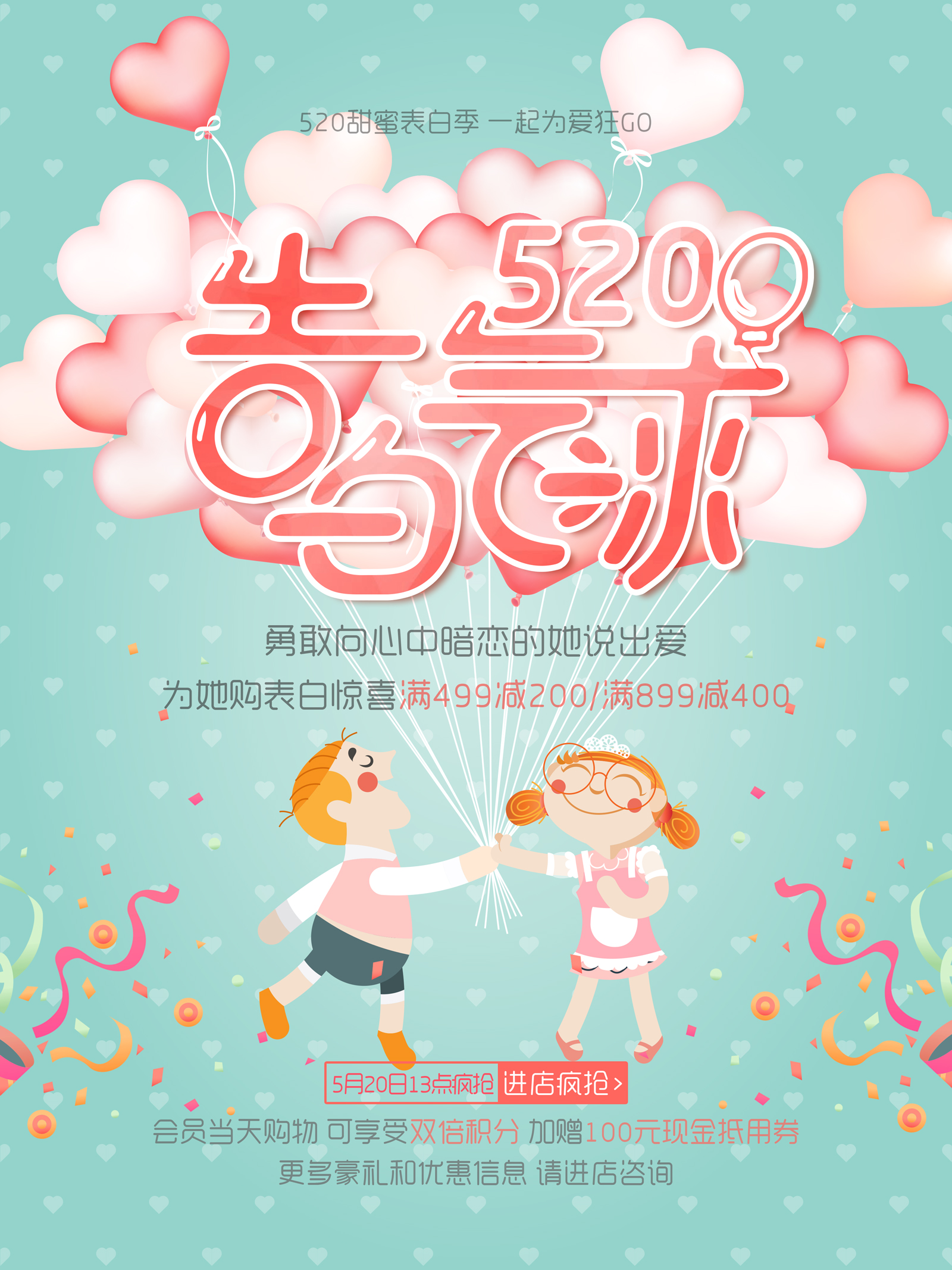 chinesefontdesign.com 2017 05 23 01 31 11 014792 520 courtship balloon, Valentines Day posters China PSD File Free Download Valentines Day ribbon decoration promotions heart balloon cartoon children illustrations activities 520 posters 520 love the balloon promotional activities posters 520 I love you 520 event posters 520 art words